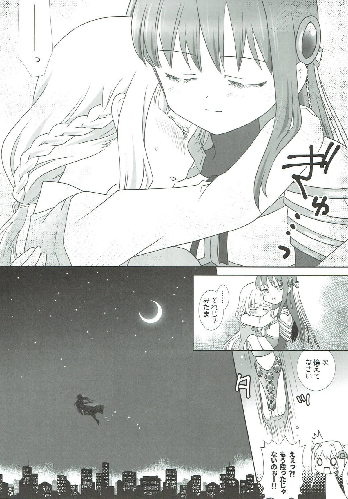 Houkiboshi to Kaketa Tsuki 7