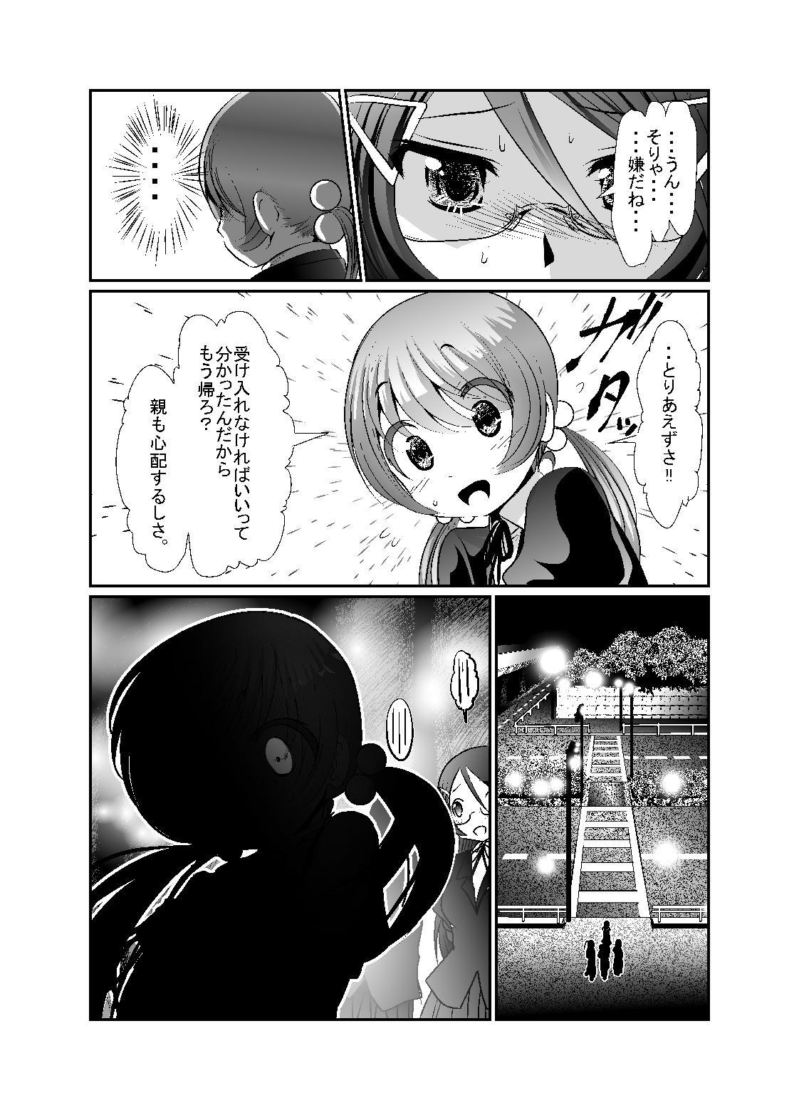「ちぬれわらし」第五話~霊能者~ 10