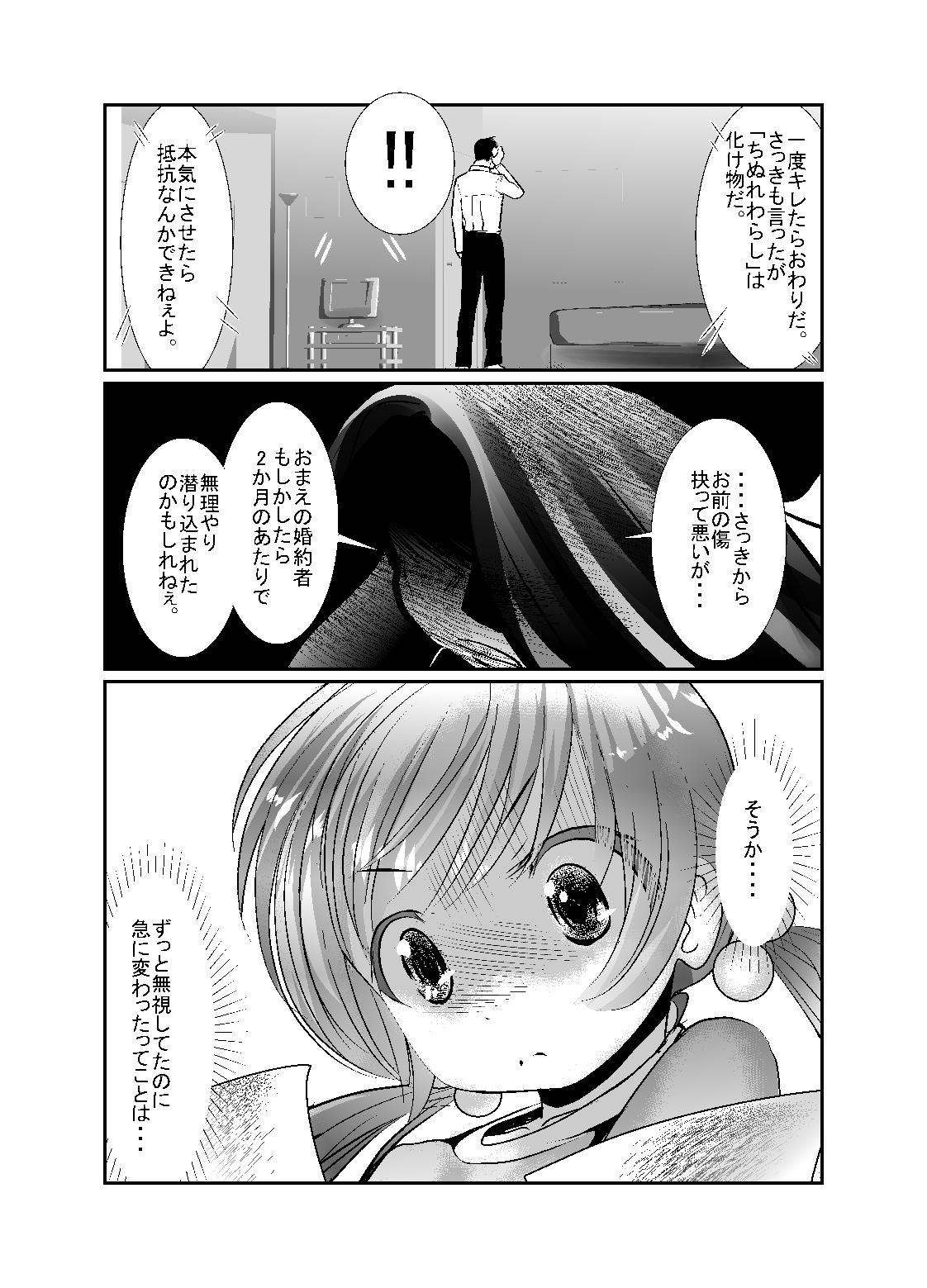 「ちぬれわらし」第五話~霊能者~ 16