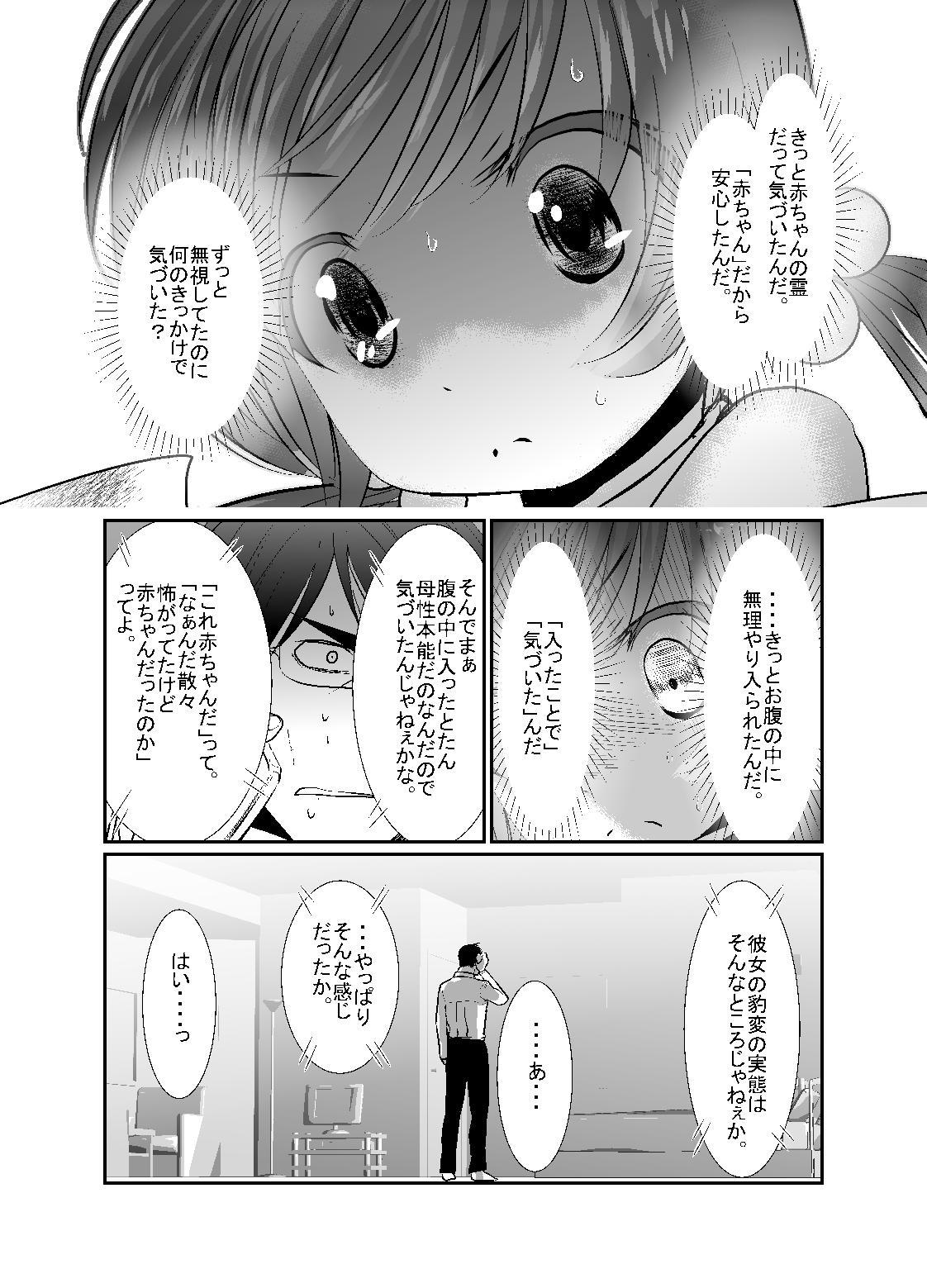 「ちぬれわらし」第五話~霊能者~ 17