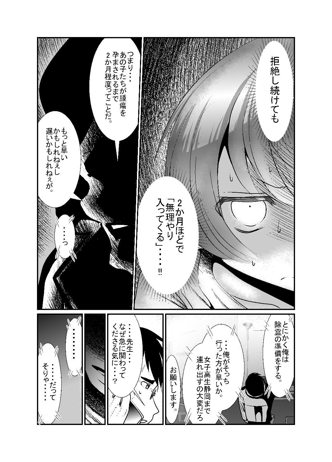 「ちぬれわらし」第五話~霊能者~ 18