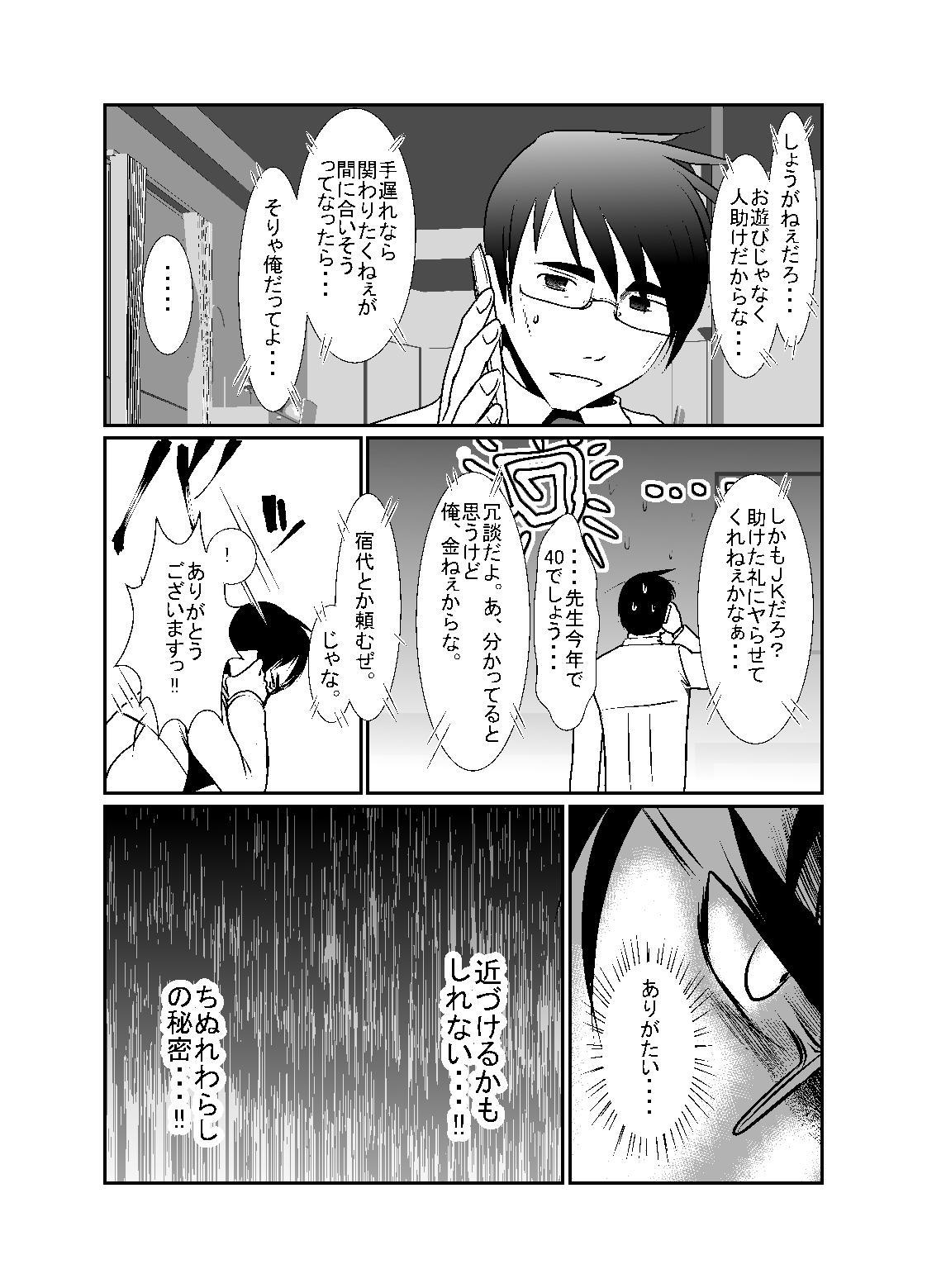 「ちぬれわらし」第五話~霊能者~ 19