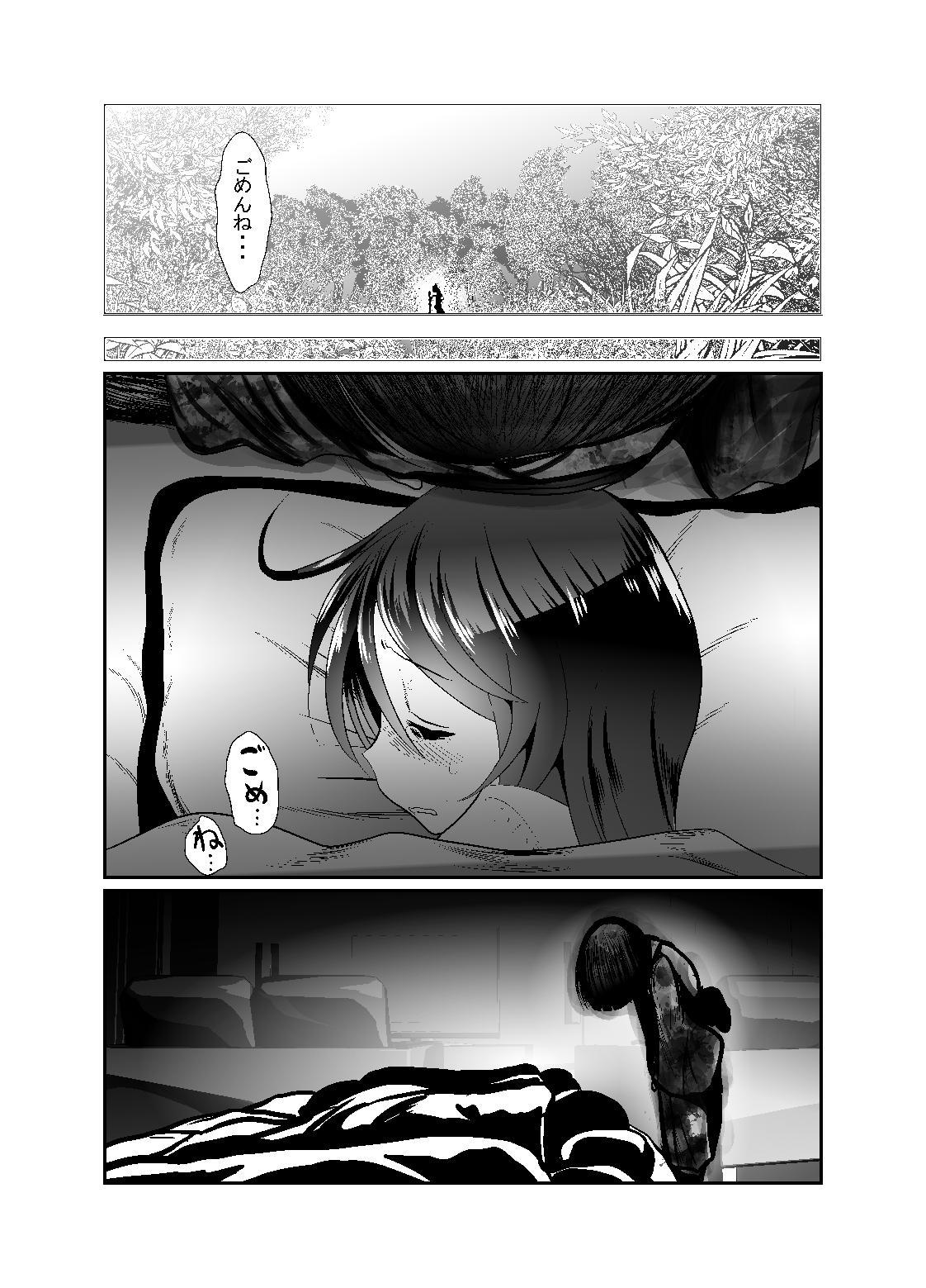 「ちぬれわらし」第五話~霊能者~ 24
