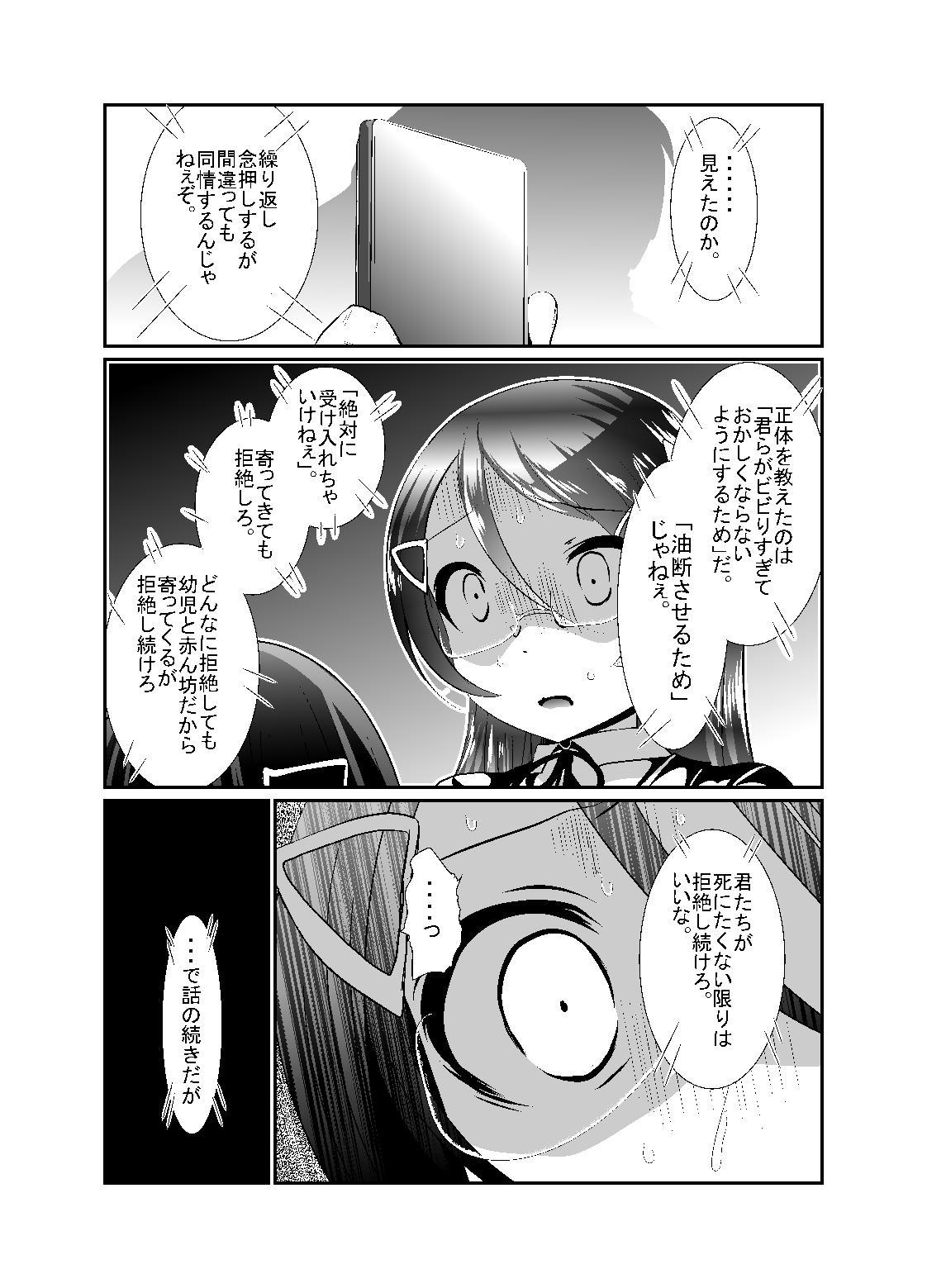「ちぬれわらし」第五話~霊能者~ 4