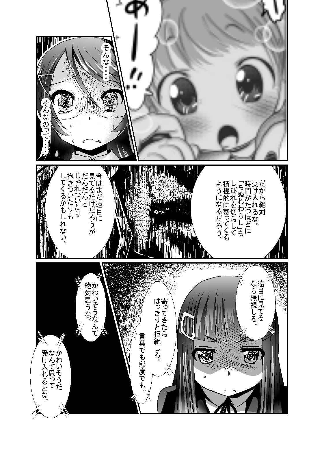 「ちぬれわらし」第五話~霊能者~ 6