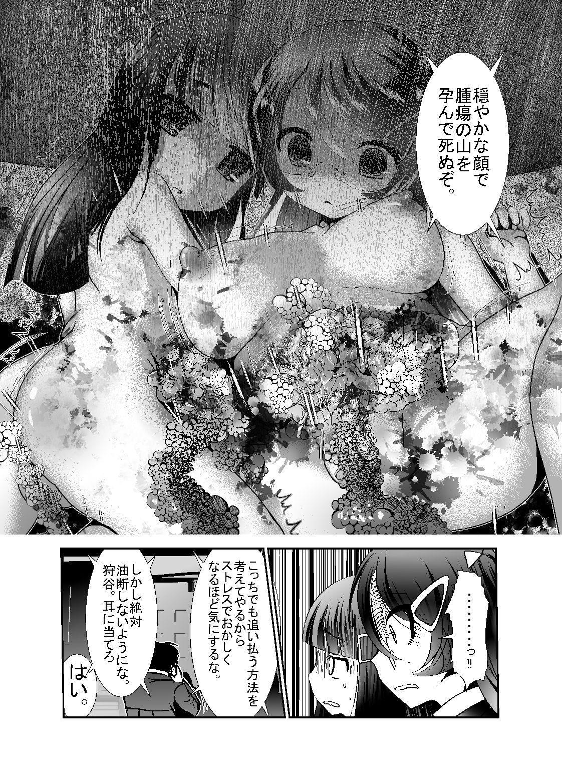 「ちぬれわらし」第五話~霊能者~ 7