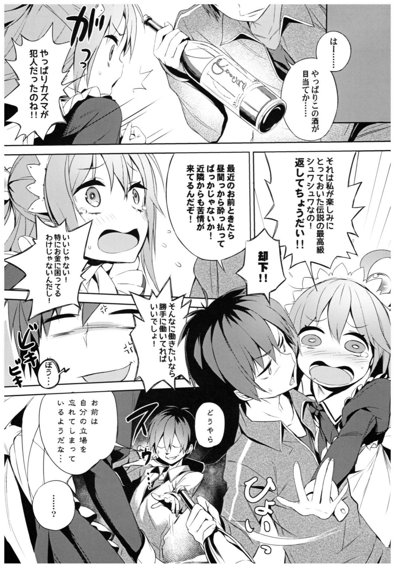Kono Subarashii Megami-sama to Subarashii Hibi o! 44