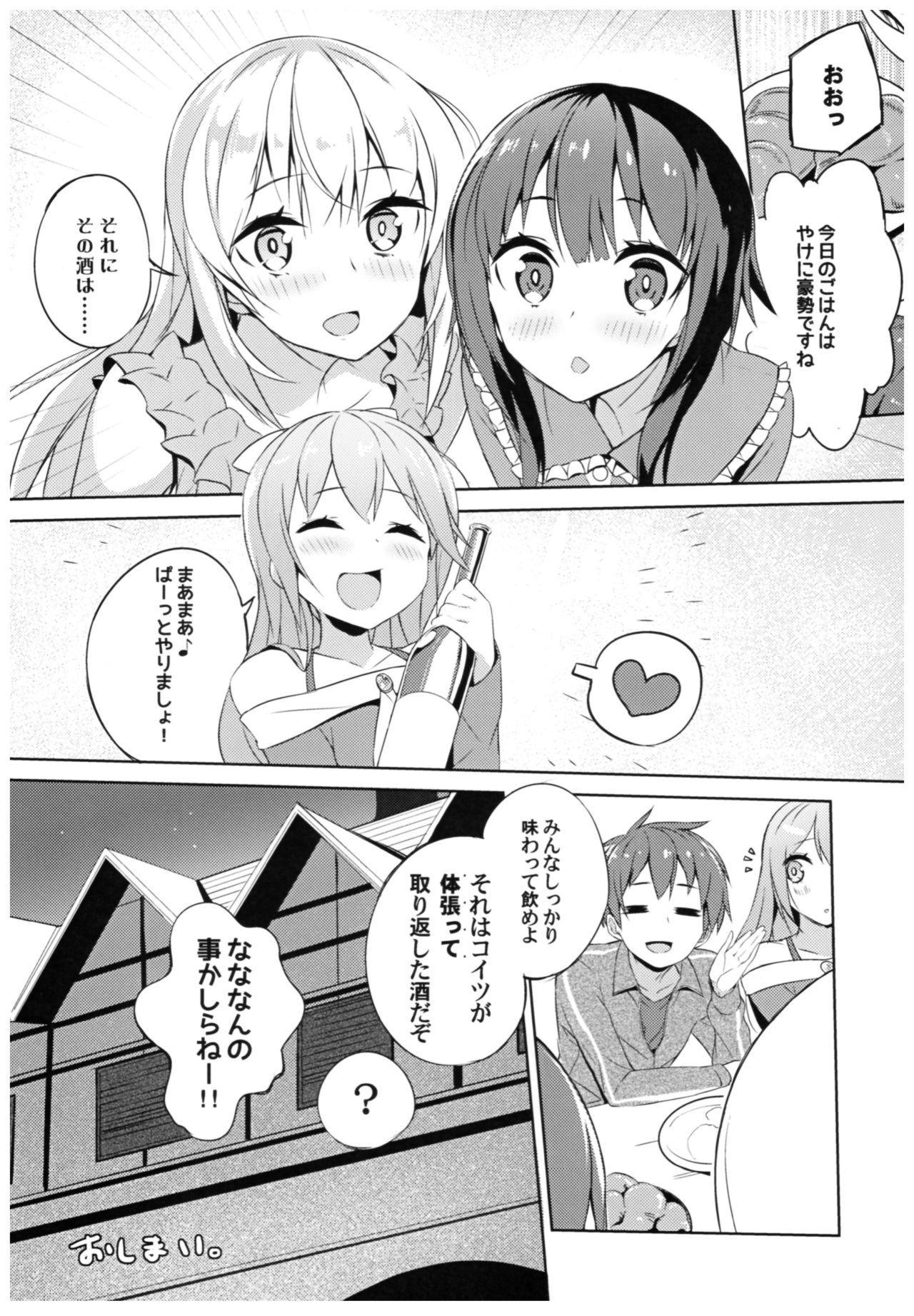 Kono Subarashii Megami-sama to Subarashii Hibi o! 62
