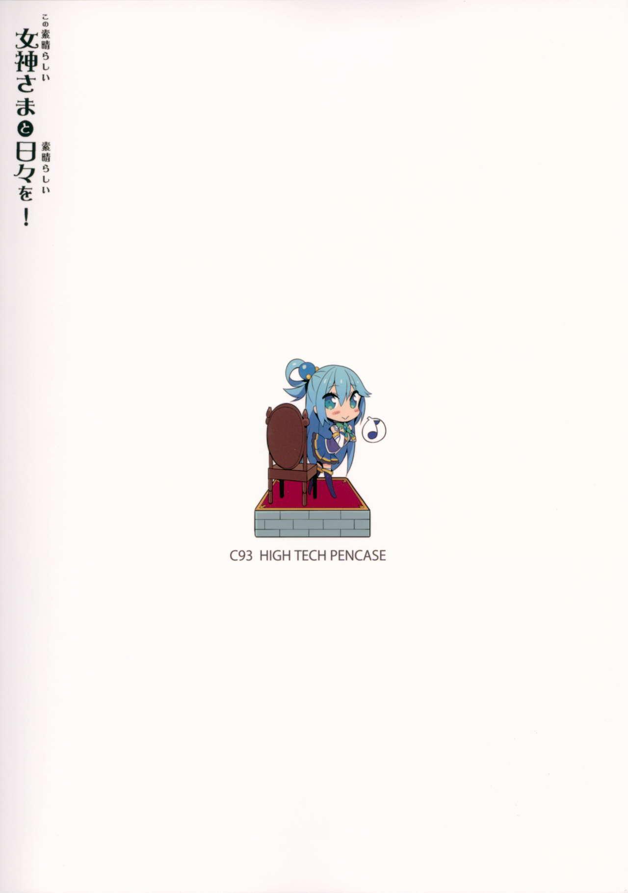 Kono Subarashii Megami-sama to Subarashii Hibi o! 69