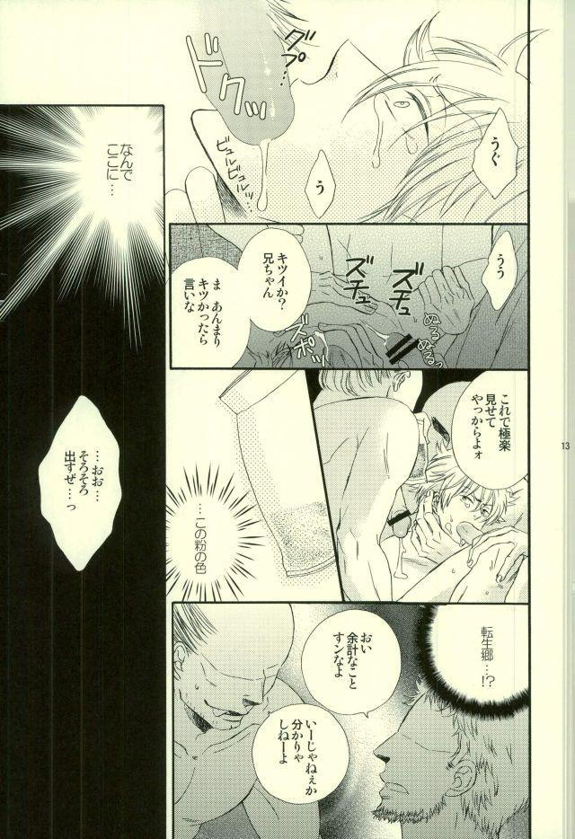 Hana no Baku hito 9