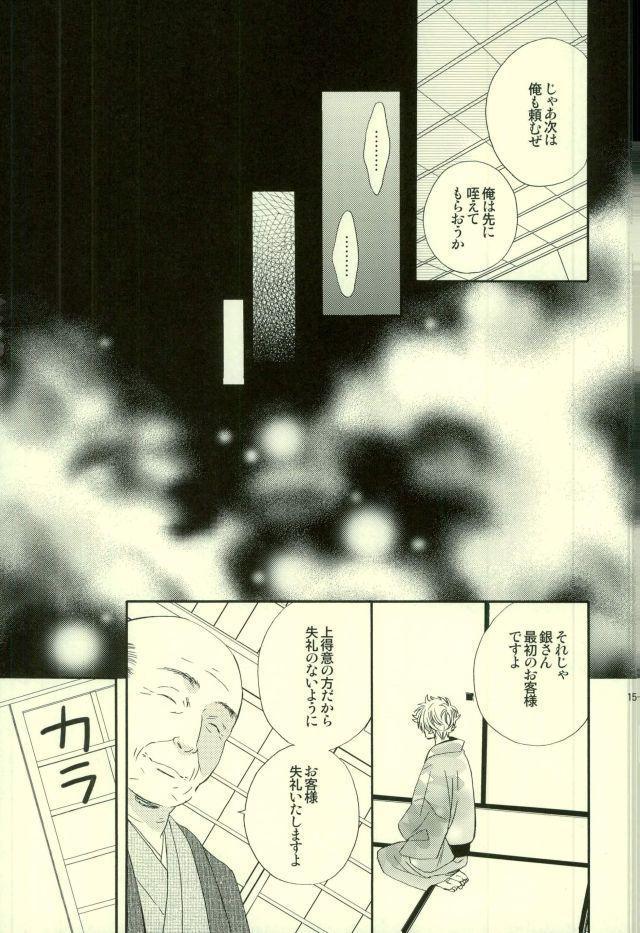 Hana no Baku hito 11