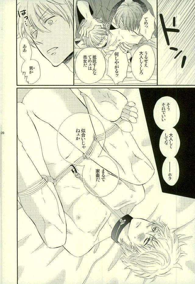 Hana no Baku hito 16