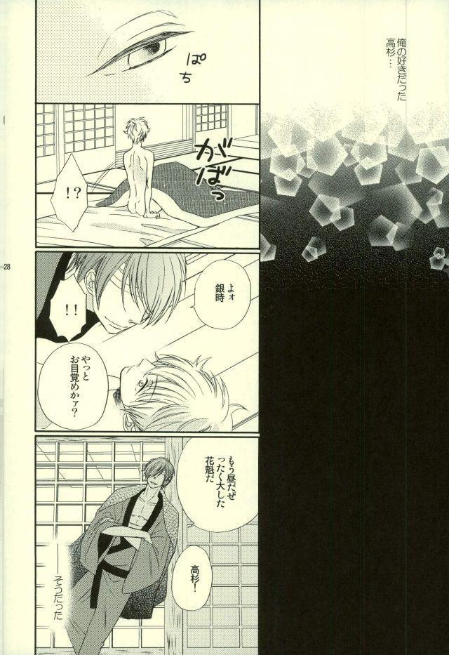 Hana no Baku hito 24