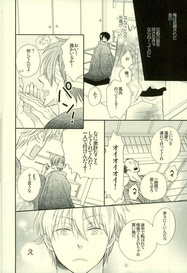 Hana no Baku hito 26