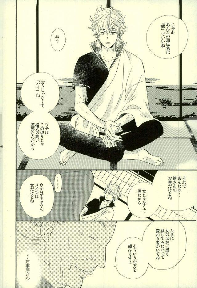 Hana no Baku hito 2
