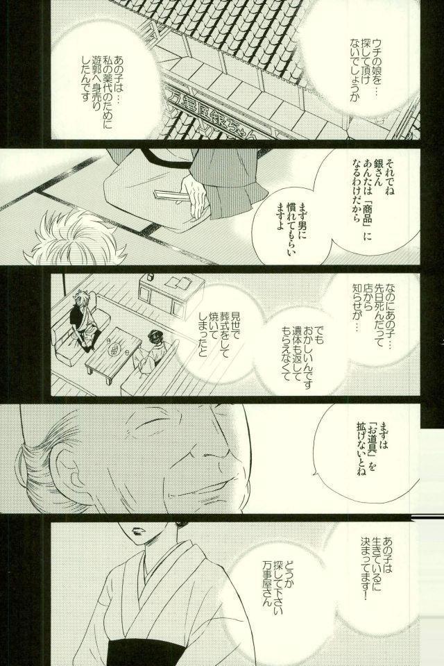Hana no Baku hito 3