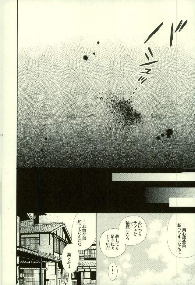 Hana no Baku hito 48