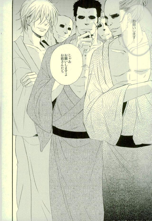 Hana no Baku hito 4