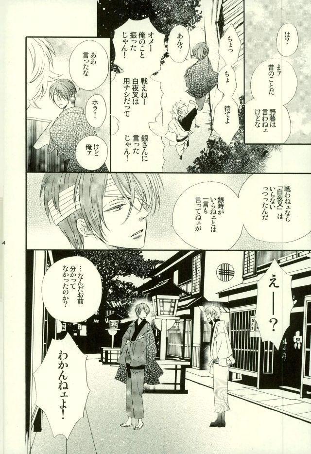 Hana no Baku hito 50