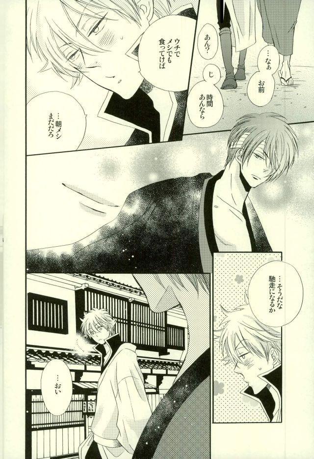 Hana no Baku hito 52
