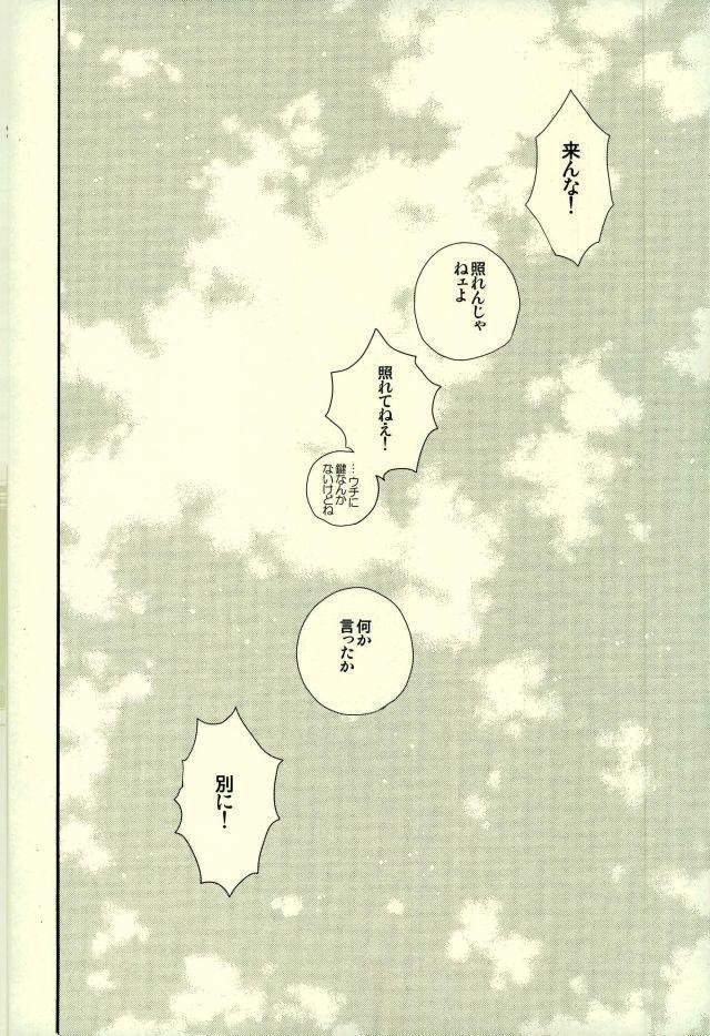 Hana no Baku hito 54
