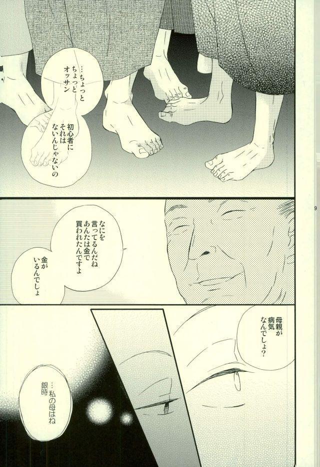 Hana no Baku hito 5