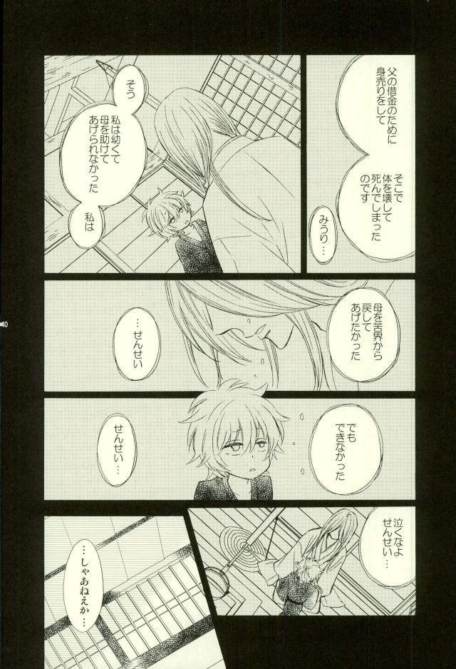 Hana no Baku hito 6
