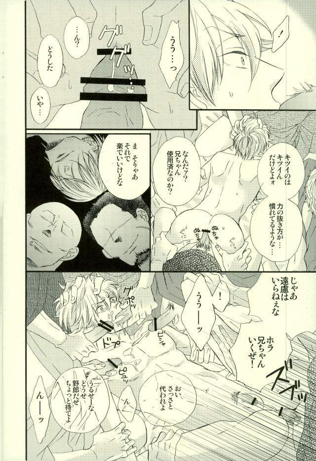 Hana no Baku hito 8