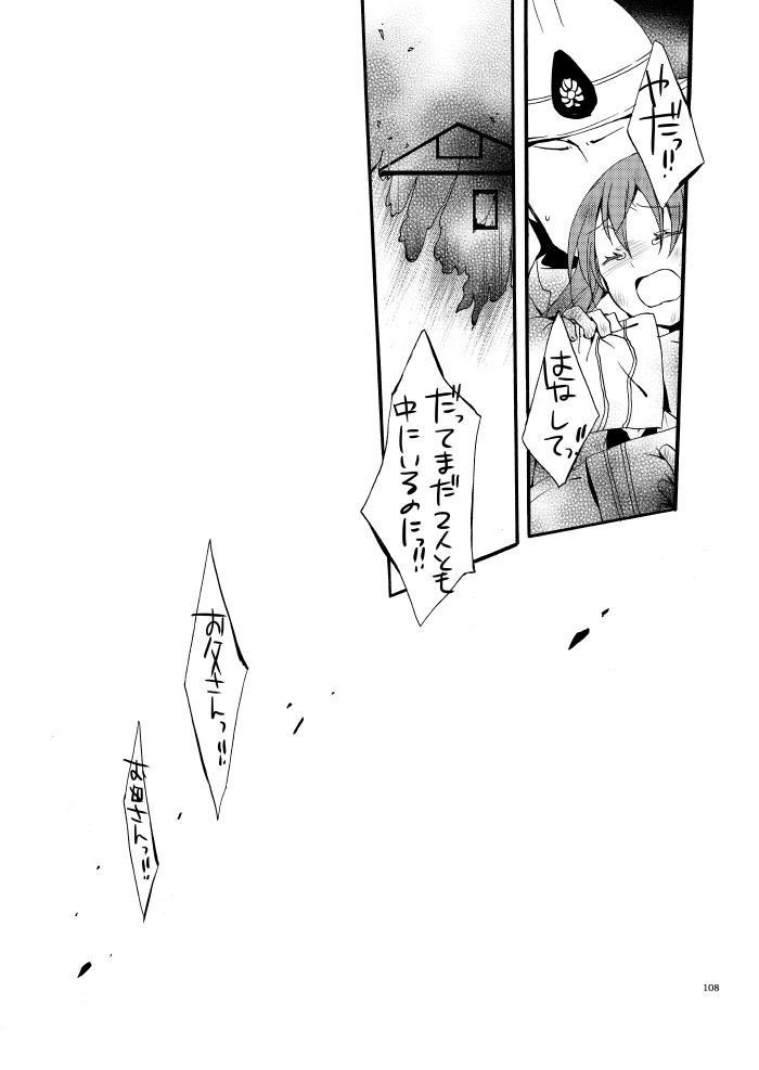 Doutoku no Hakoniwa Ketsu 100