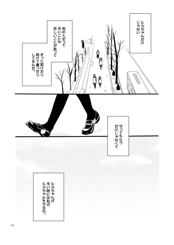 Doutoku no Hakoniwa Ketsu 103