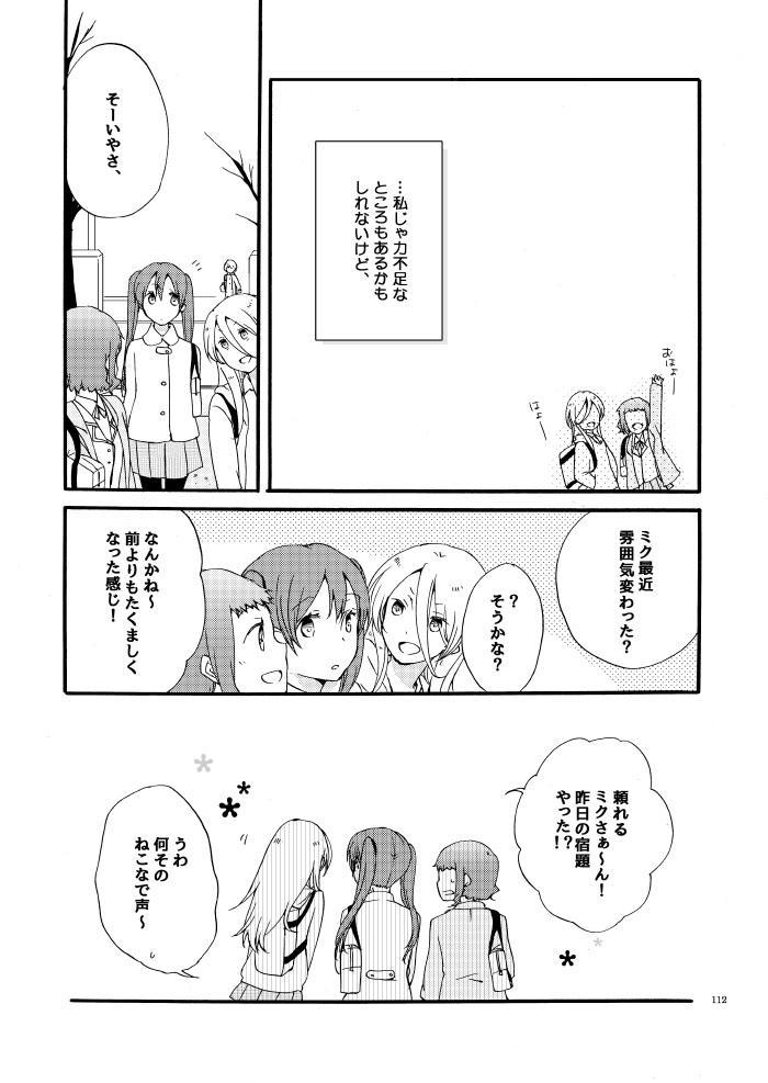 Doutoku no Hakoniwa Ketsu 104