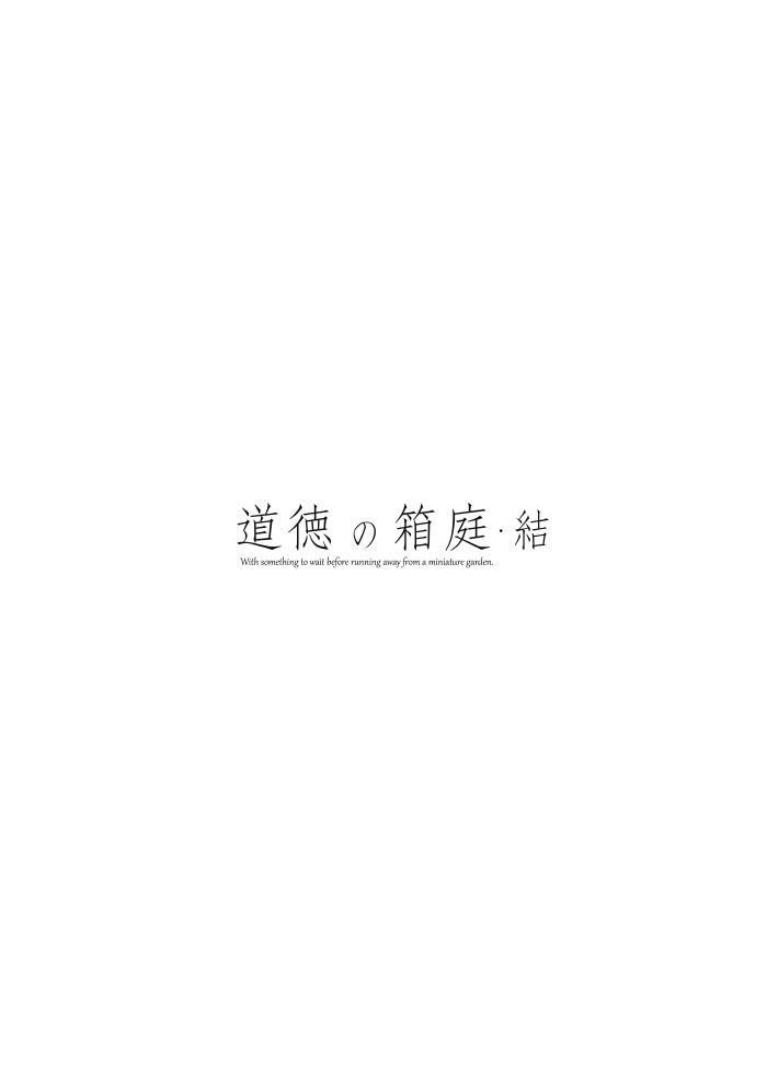 Doutoku no Hakoniwa Ketsu 106