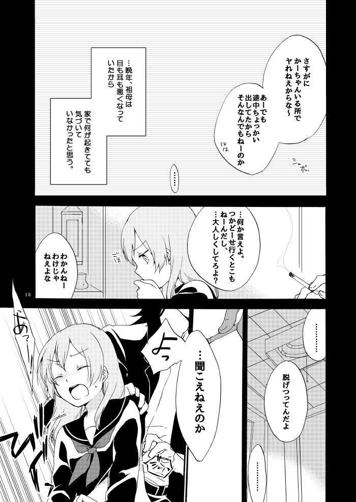 Doutoku no Hakoniwa Ketsu 11
