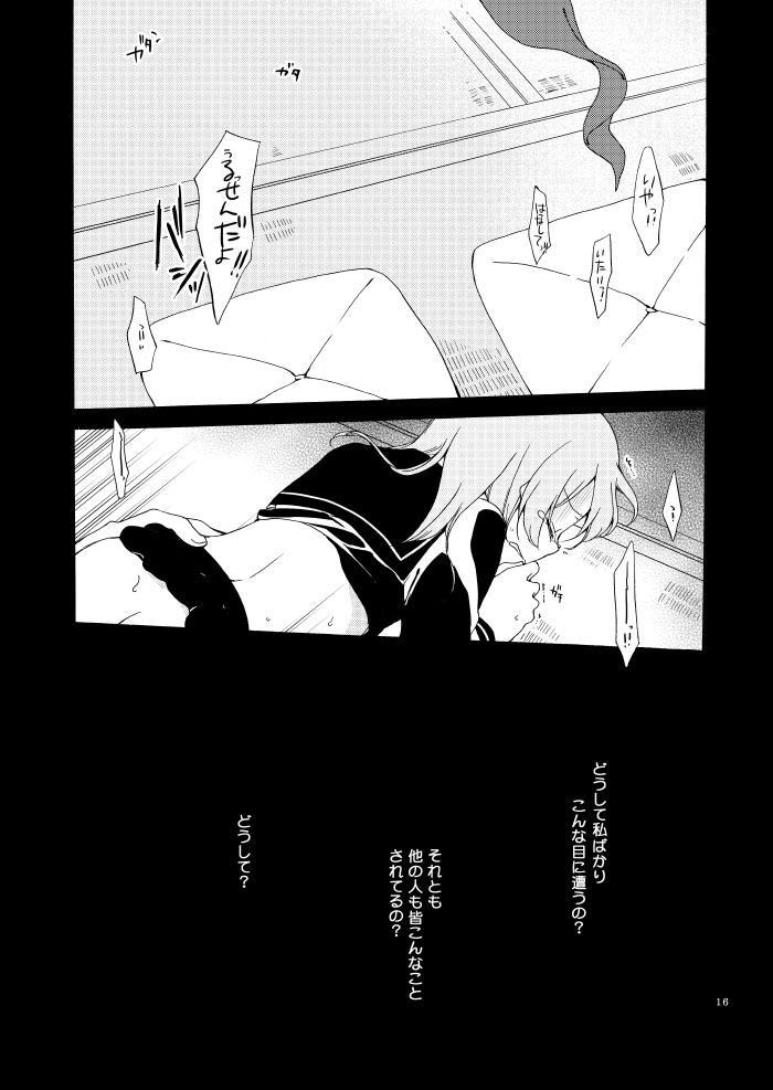 Doutoku no Hakoniwa Ketsu 12