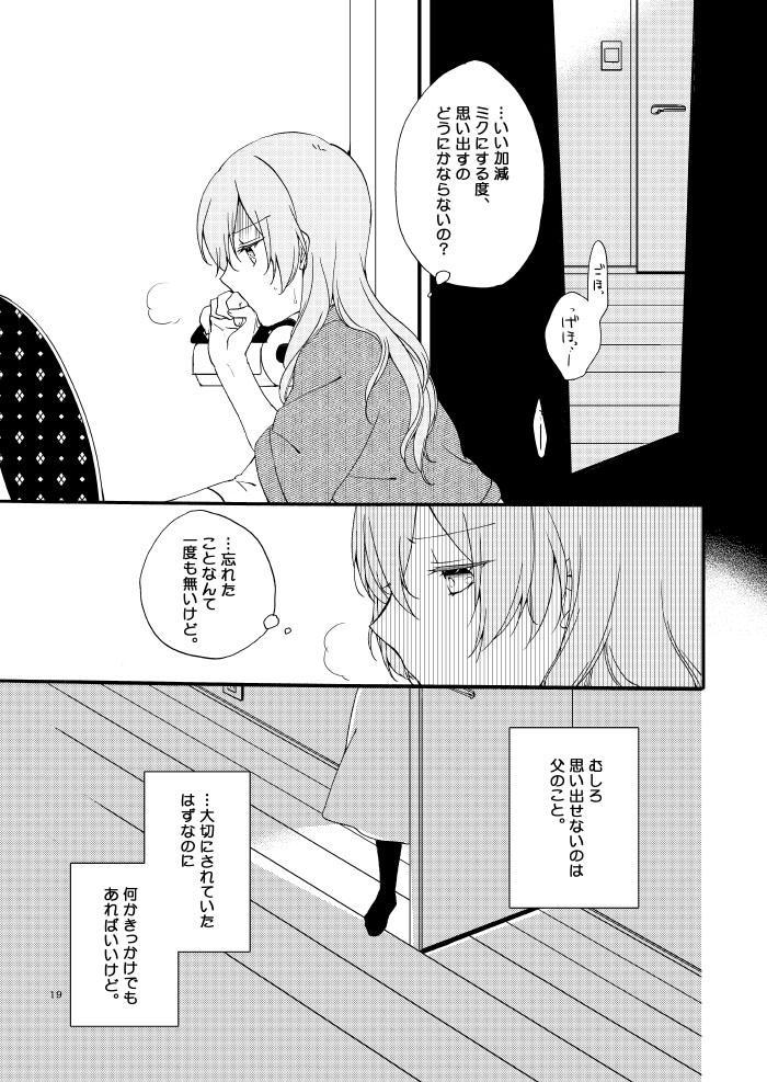 Doutoku no Hakoniwa Ketsu 15
