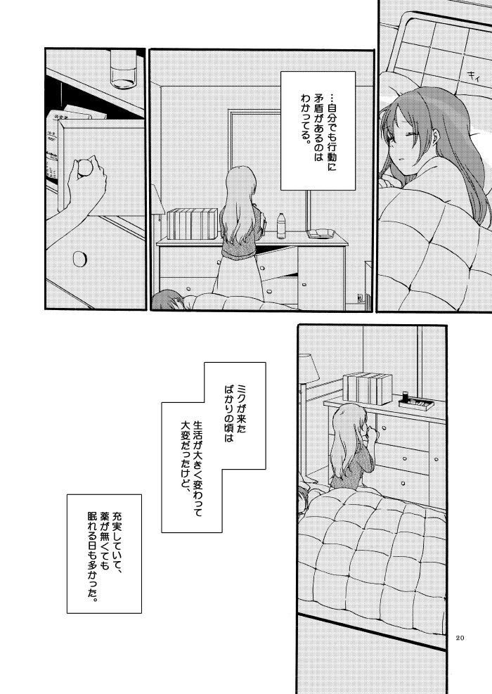 Doutoku no Hakoniwa Ketsu 16