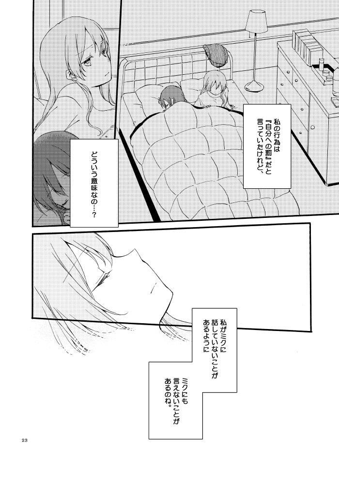 Doutoku no Hakoniwa Ketsu 19