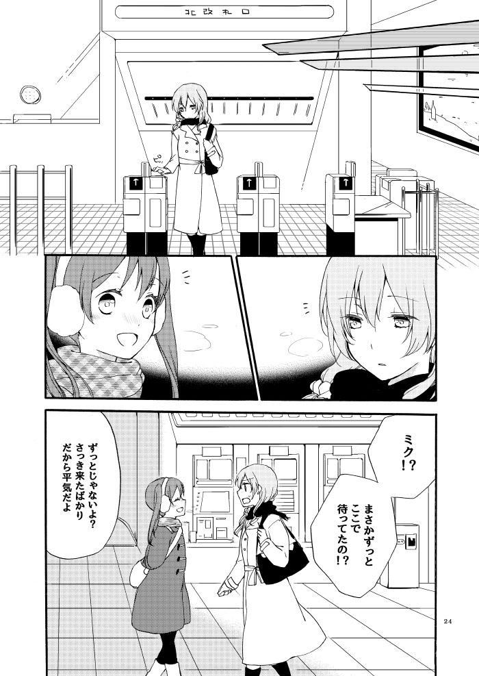 Doutoku no Hakoniwa Ketsu 20
