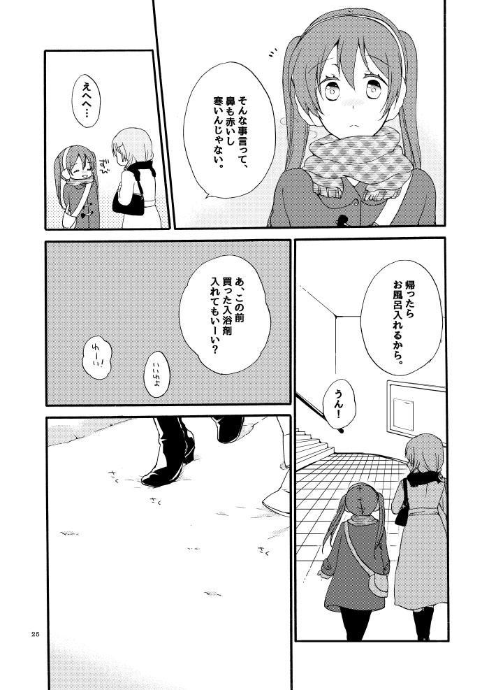 Doutoku no Hakoniwa Ketsu 21