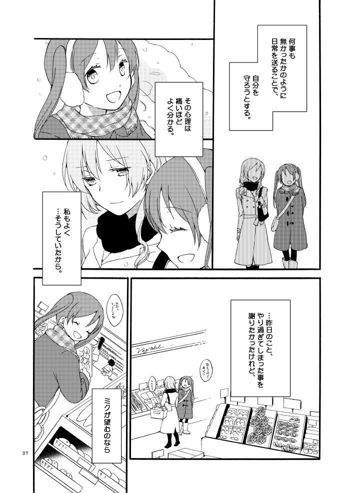 Doutoku no Hakoniwa Ketsu 23