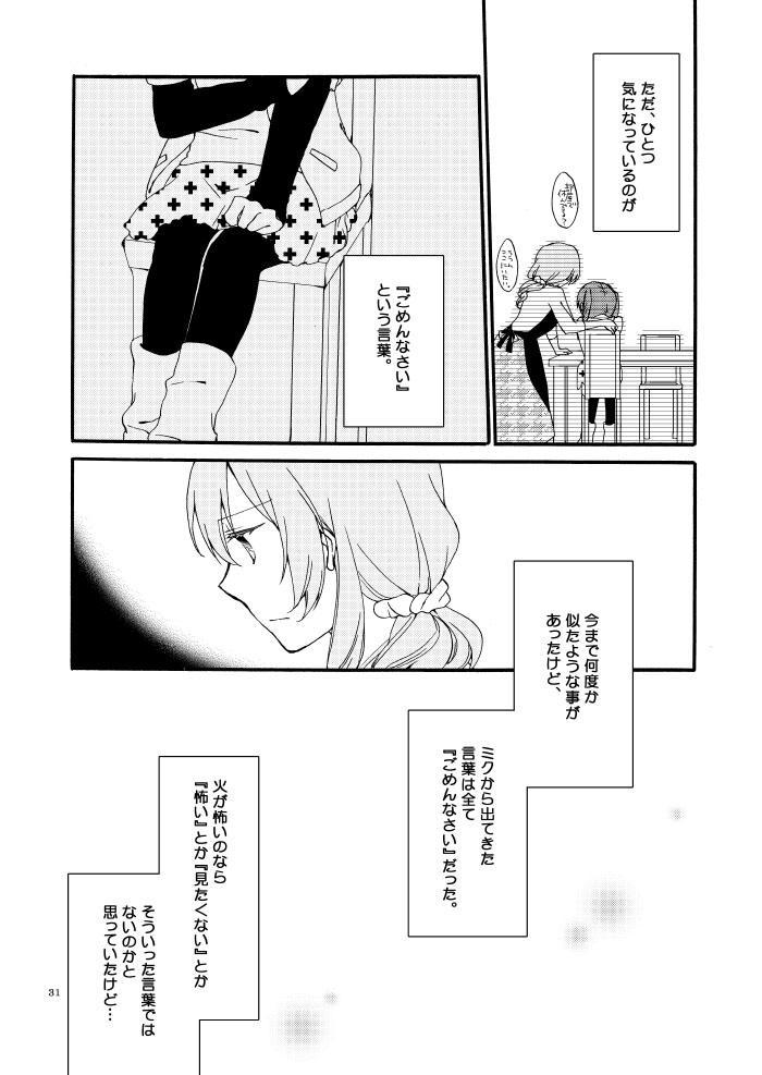 Doutoku no Hakoniwa Ketsu 27