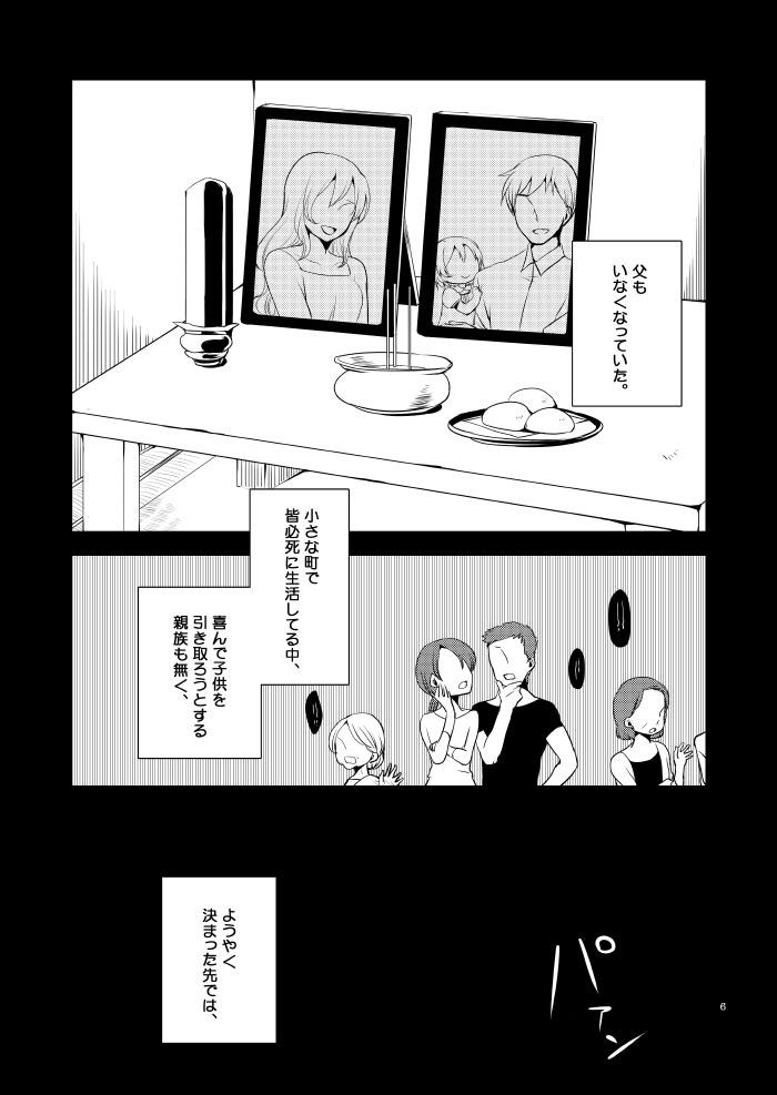 Doutoku no Hakoniwa Ketsu 2