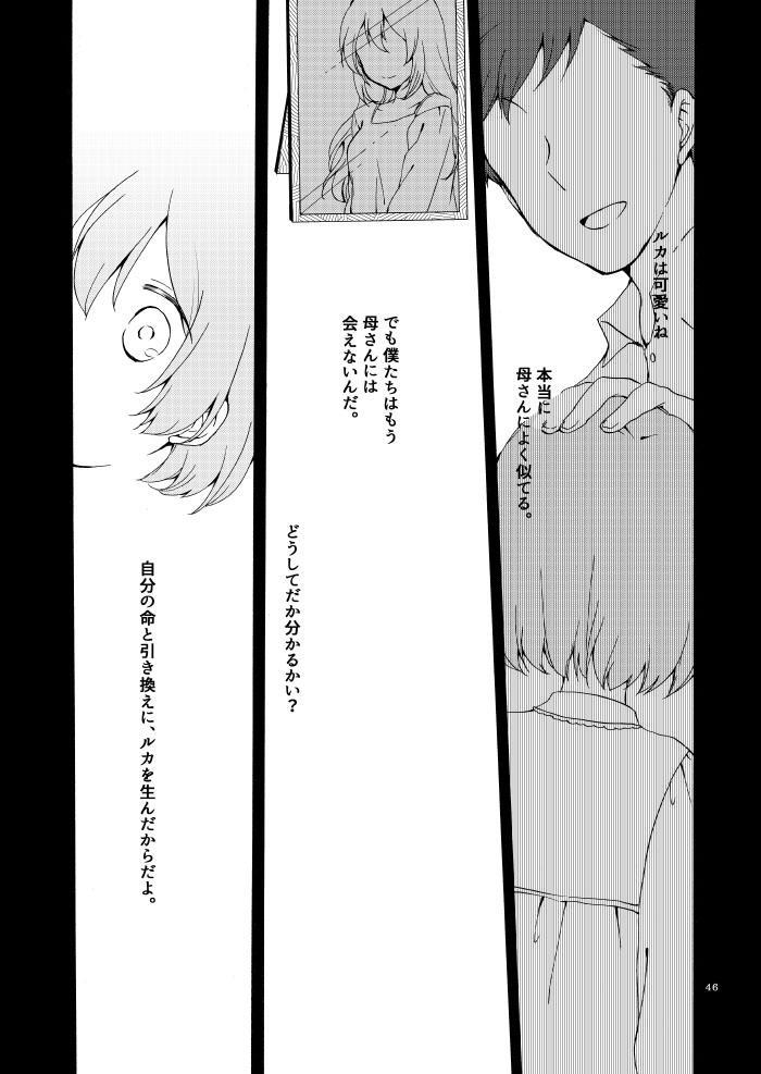 Doutoku no Hakoniwa Ketsu 41