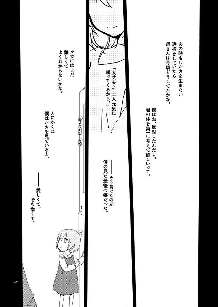 Doutoku no Hakoniwa Ketsu 42
