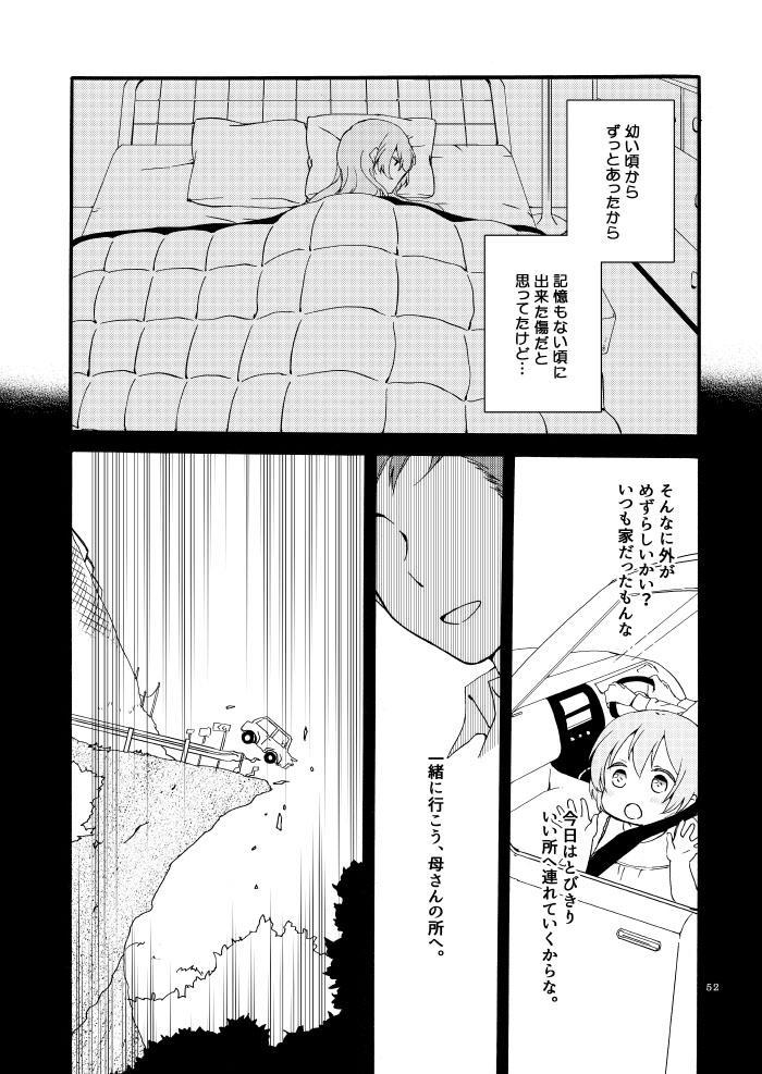 Doutoku no Hakoniwa Ketsu 47