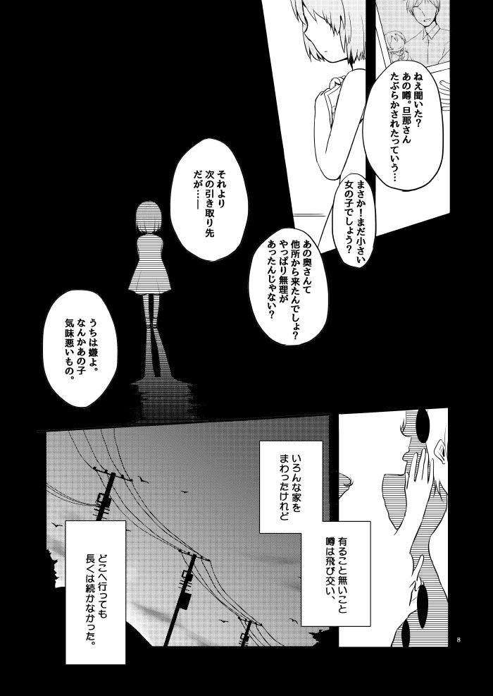 Doutoku no Hakoniwa Ketsu 4