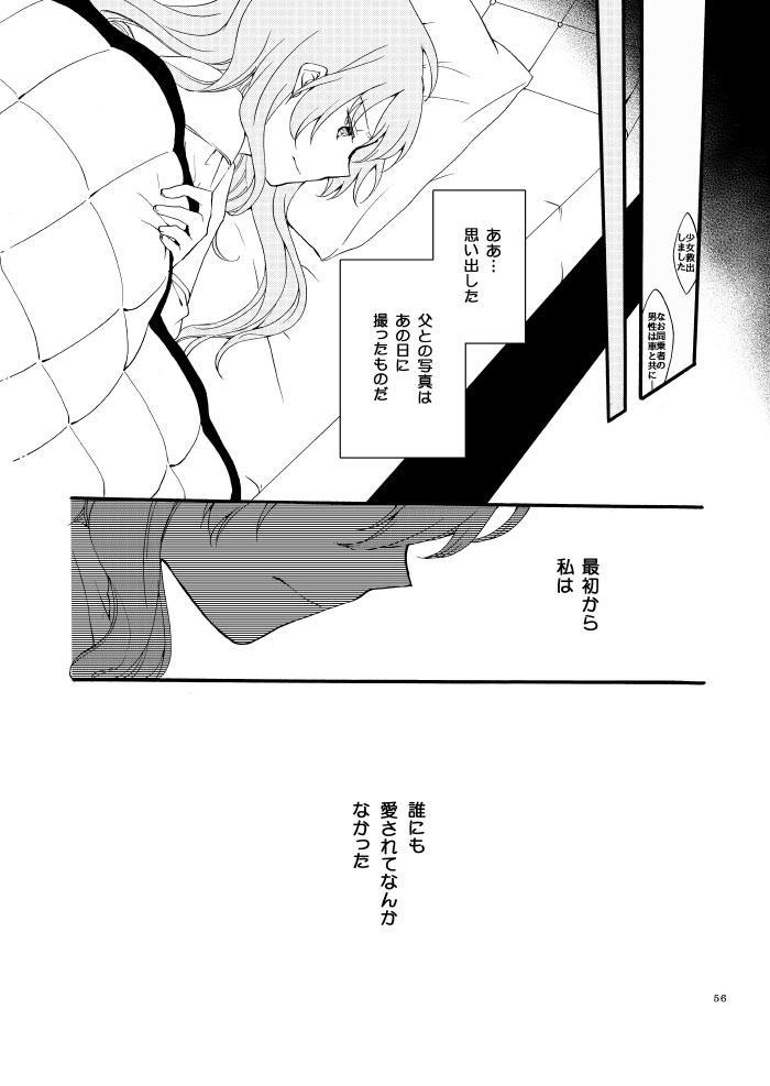 Doutoku no Hakoniwa Ketsu 51