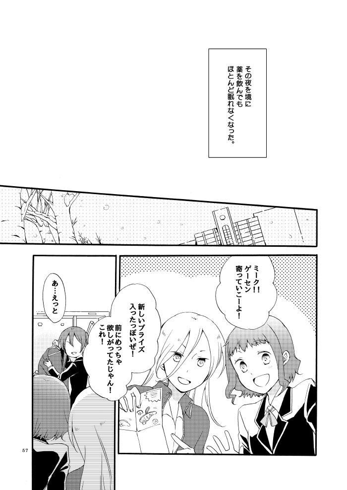 Doutoku no Hakoniwa Ketsu 52