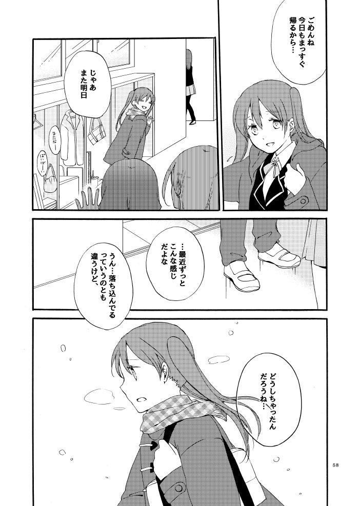 Doutoku no Hakoniwa Ketsu 53