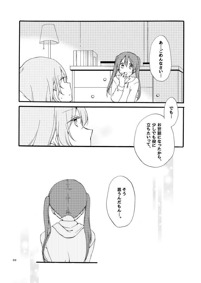 Doutoku no Hakoniwa Ketsu 64
